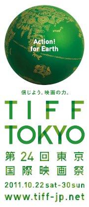TIFF Tokyo 2011