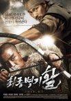 Arrow, The Ultimate Weapon (AKA War of the Arrows) (최종병기 활)