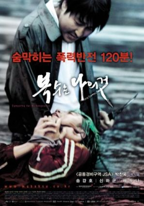 Sympathy for Mr. Vengeance (복수는 나의 것)