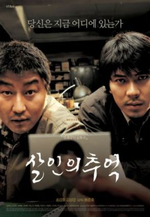 Memories of Murder (살인의 추억)