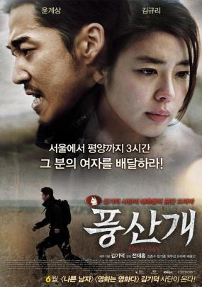 Poongsan (풍산개)