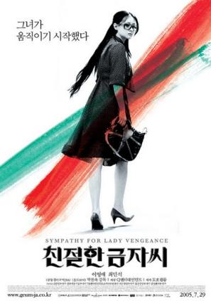 Sympathy for Lady Vengeance (친절한 금자씨)