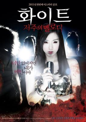 White: The Melody of the Curse (화이트: 저주의 멜로디)
