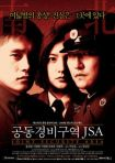JSA - Joint Security Area (겅덩경비구역 JSA)