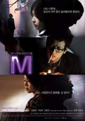 M (M (엠))