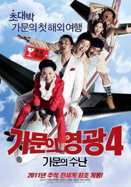 Marrying the Mafia IV - Family Ordeal (가문의 영광 4 - 가문의 수난)