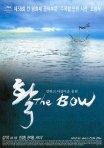 The Bow (활)