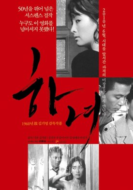 The Housemaid (하녀) 1960