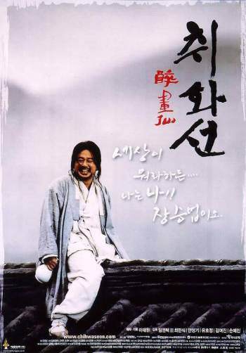 Chihwaseon (취화선)