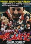 Diary of King Yeonsan (연산일기)