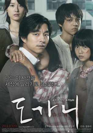 Silenced (The Crucible) (도가니)