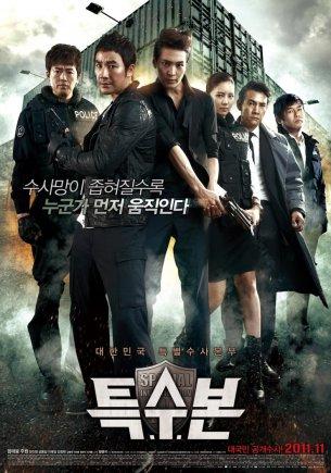 SIU - Special Investigations Unit (특수본)