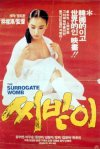 The Surrogate Womb (씨받이)