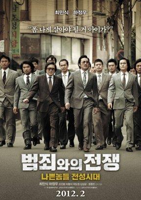 Nameless Gangster (범죄와의 전쟁: 나쁜놈들 전성시대)