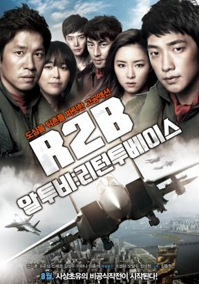R2B: Return to Base (R2B: 리턴투베이스)