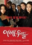 Actresses (여배우들)