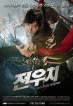 Jeon Woo-chi (전우치)