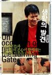On the Occasion of Remembering the Turning Gate (생활의 발견)