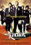 Spin Kick (AKA Taekwon Boys) (돌려차기)