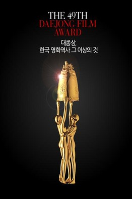 The 49th Daejong Film Awards