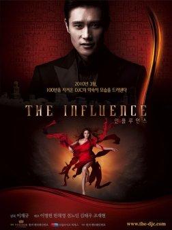 The Influence (인플루언스)