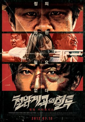Bloody Fight in Iron-Rock Valley (철암계곡의 혈투)