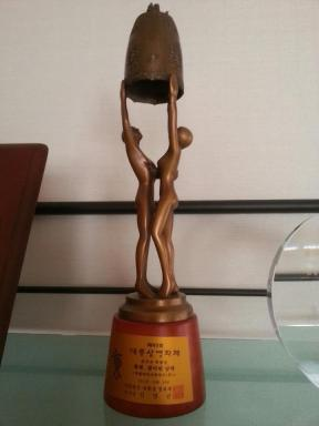 One of the many Golden Bell (Daejong) awards for Masquerade