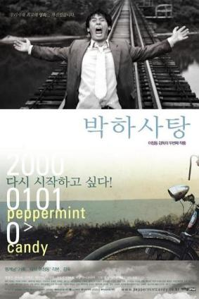 Peppermint Candy (박하사탕)