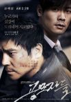The Traffickers (공모자들)