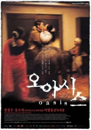 Oasis (오아시스)