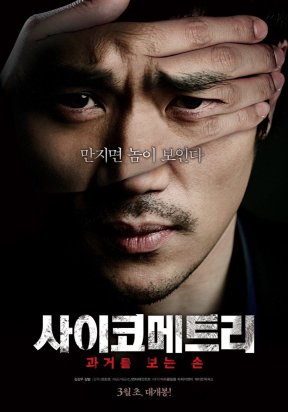 The Gifted Hands (사이코메트리)