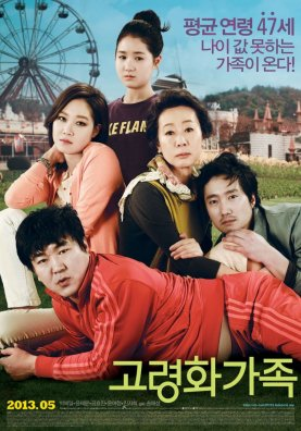 Boomerang Family (고령화가족)