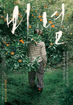 Jeju Prayer (비념) mixes activism and human interest documentary conventions in exploring the 1948 Jeju Island massacre
