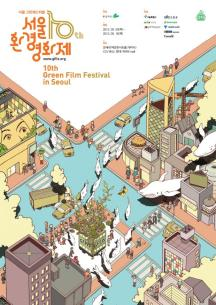The 10th Green Film Festival in Seoul