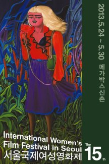 The 15th International Women's Film Festival in Seoul