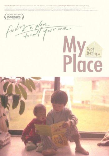 My Place (마이 플레이스)