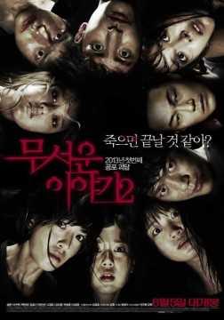 Horror Stories 2 (무서운 이야기2)