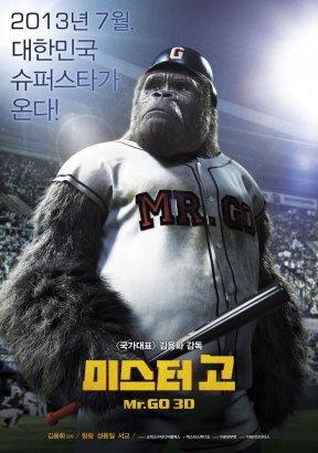 Mr. Go (미스터 고)