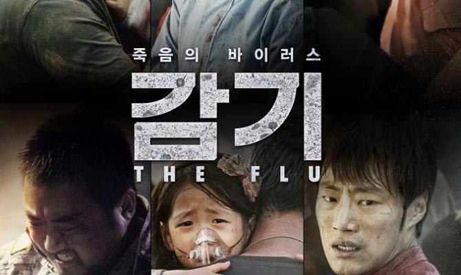 The Flu (감기)