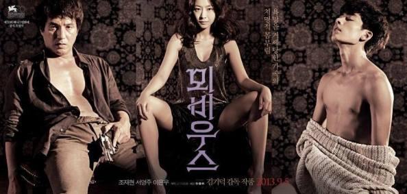 Kim Ki-duk's Moebius (뫼비우스)