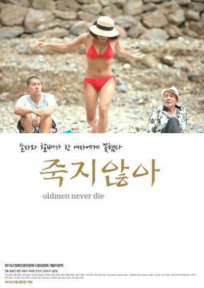 Oldmen Never Die (죽지않아)