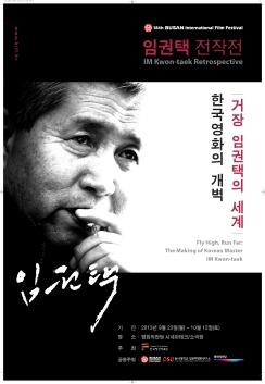 Im Kwon-taek Retrospective Poster