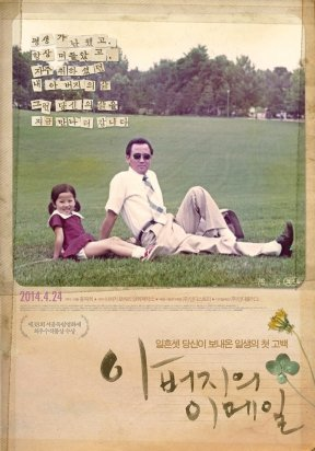 My Father's Emails (아버지의 이메일)