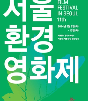 The 11th Green Film Festival in Seoul