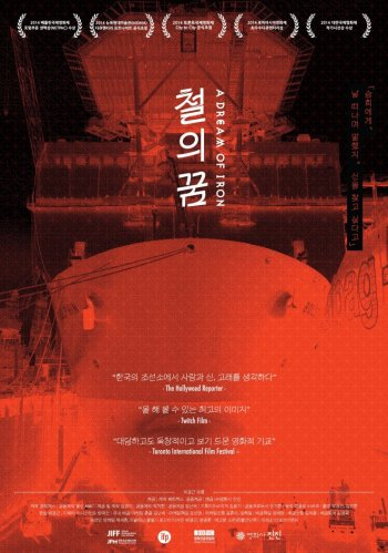 A Dream Of Iron (철의 꿈)