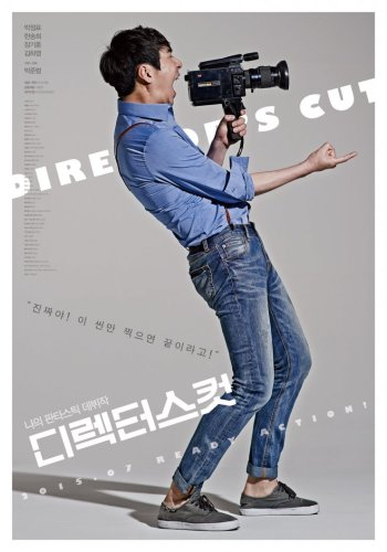 Director's CUT (디렉터스 컷)