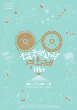The 11th Seoul International Agape Film Festival