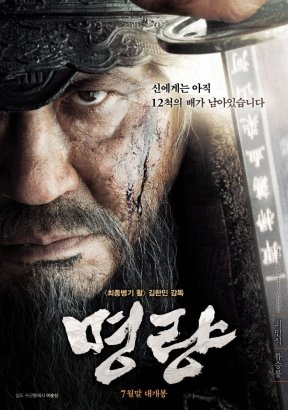 The Admiral: Roaring Currents (명량)