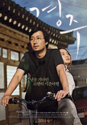 Gyeongju (경주)