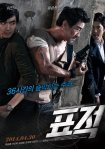 The Target (표적)